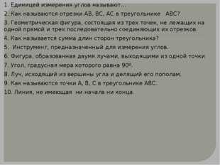 1. Единицей измерения углов называют… 2. Как называются отрезки АВ, ВС, АС в