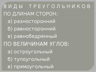 В И Д Ы Т Р Е У Г О Л Ь Н И К О В ПО ДЛИНАМ СТОРОН: а) разносторонний б) р