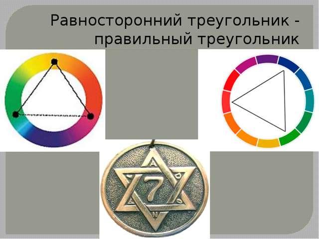 Равносторонний треугольник - правильный треугольник