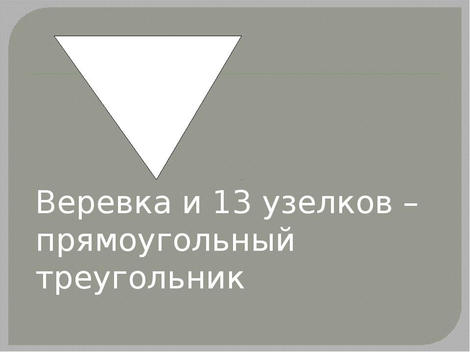 Веревка и 13 узелков – прямоугольный треугольник