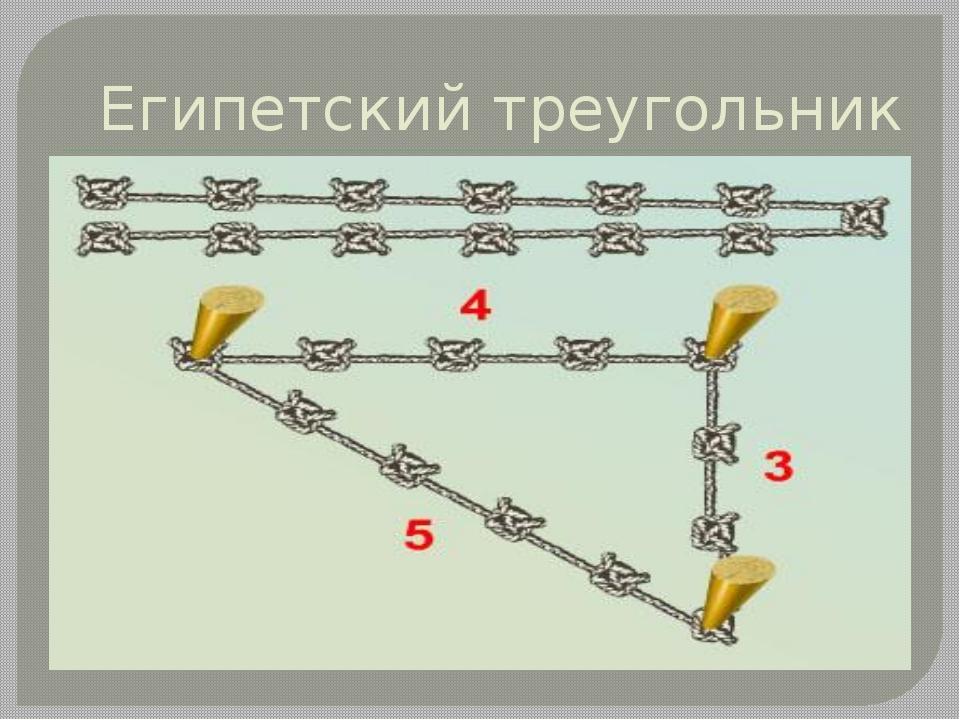 Как сделать египетский треугольник из нитки