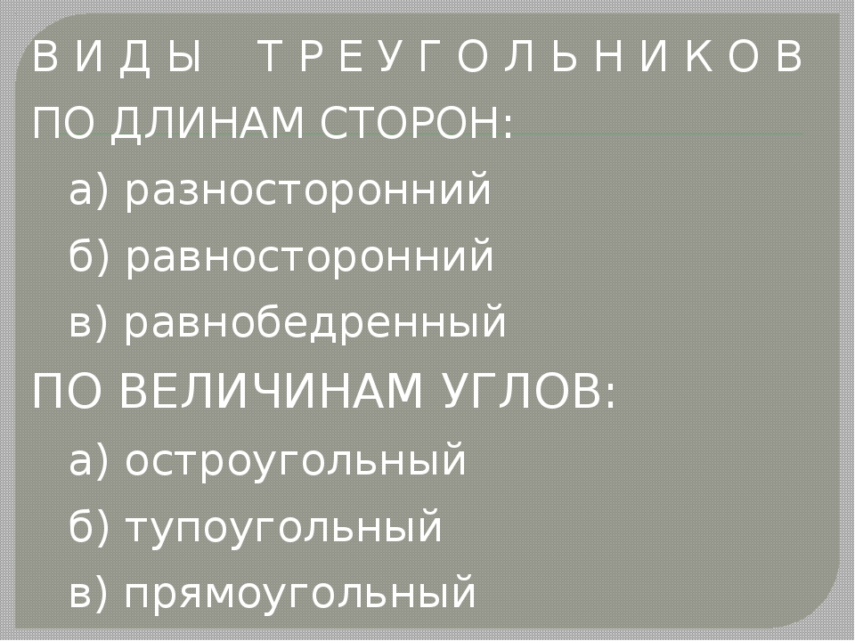 В И Д Ы Т Р Е У Г О Л Ь Н И К О В ПО ДЛИНАМ СТОРОН: а) разносторонний б) р...