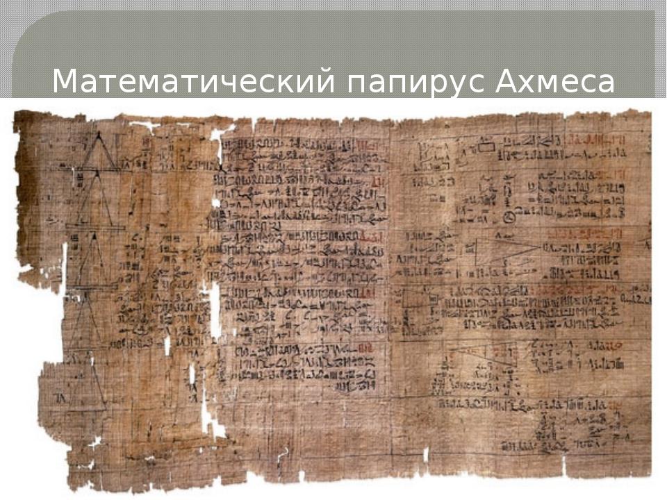 Математический папирус Ахмеса