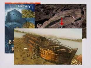 При съемках известной голливудской картины «В поисках Ноева ковчега», осущест