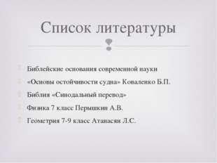 Библейские основания современной науки «Основы остойчивости судна» Коваленко