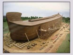 Самым первым и самым крупным из всех кораблей древности был Ноев ковчег. Ковч