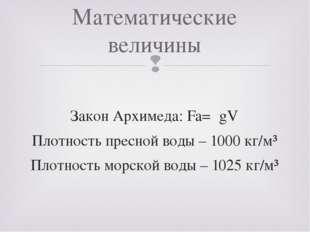 Закон Архимеда: Fa=ρgV Плотность пресной воды – 1000 кг/м³ Плотность морской