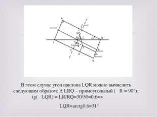 В этом случае угол наклона LQR можно вычислить следующим образом: ∆ LRQ – пря