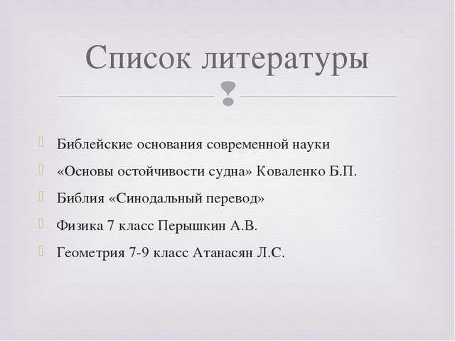 Библейские основания современной науки «Основы остойчивости судна» Коваленко...