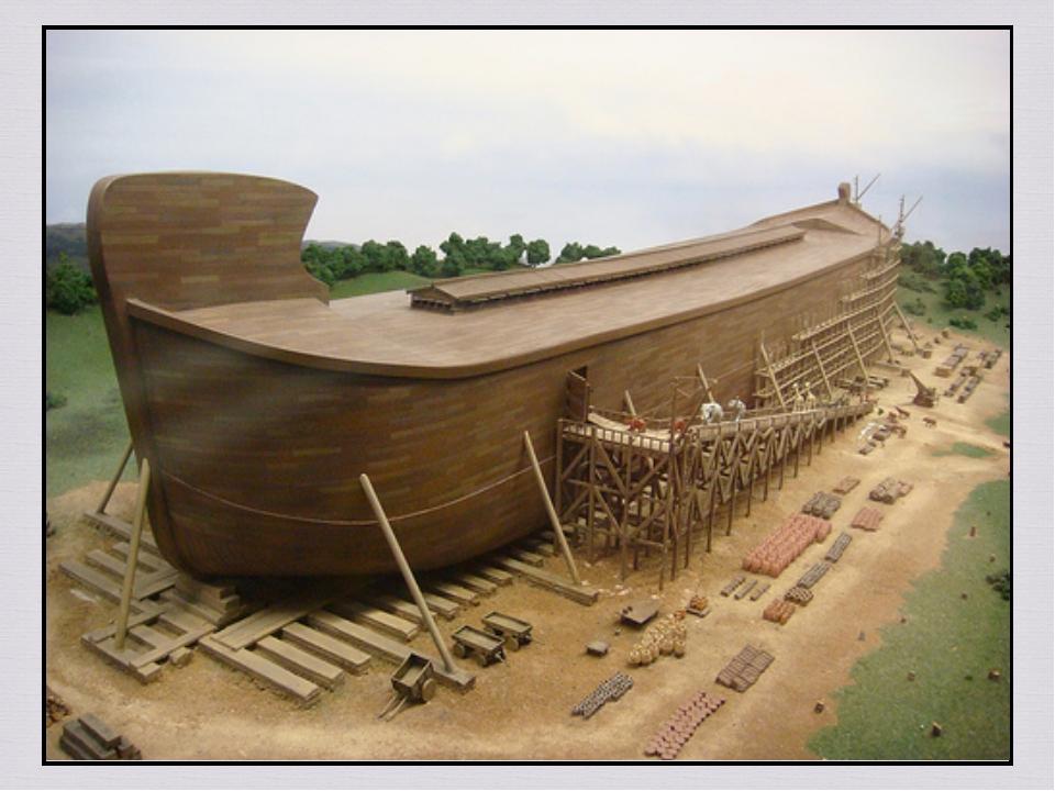 Самым первым и самым крупным из всех кораблей древности был Ноев ковчег. Ковч...