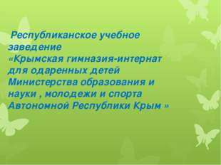 Республиканское учебное заведение «Крымская гимназия-интернат для одаренных