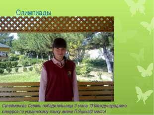 Олимпиады Сулейманова Севиль-победительница 3 этапа 13.Международного конкурс