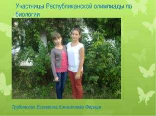 Участницы Республиканской олимпиады по биологии Трубникова Екатерина,Кинжалие