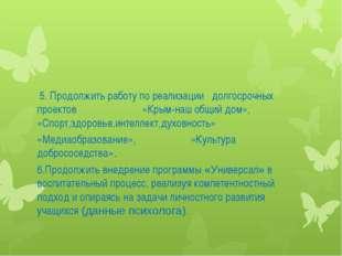 5. Продолжить работу по реализации долгосрочных проектов «Крым-наш общий дом