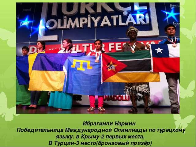 Ибрагимли Нармин Победительница Международной Олимпиады по турецкому языку:...