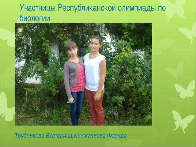 Участницы Республиканской олимпиады по биологии Трубникова Екатерина,Кинжалие...
