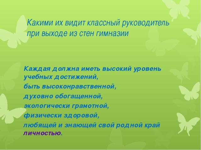 Какими их видит классный руководитель при выходе из стен гимназии Каждaя долж...