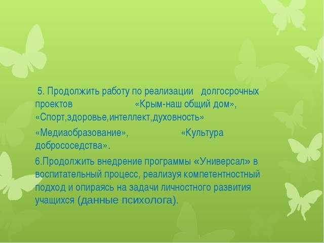 5. Продолжить работу по реализации долгосрочных проектов «Крым-наш общий дом...