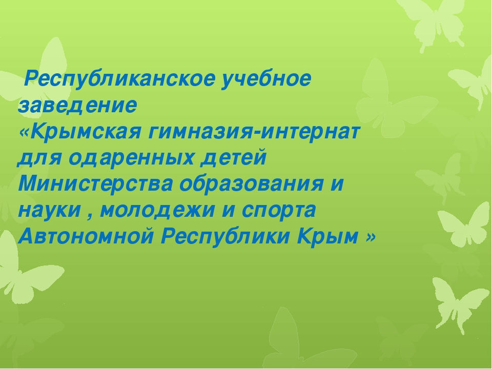 Республиканское учебное заведение «Крымская гимназия-интернат для одаренных...