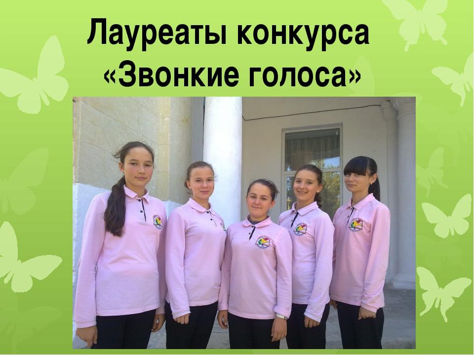 Лауреаты конкурса «Звонкие голоса»
