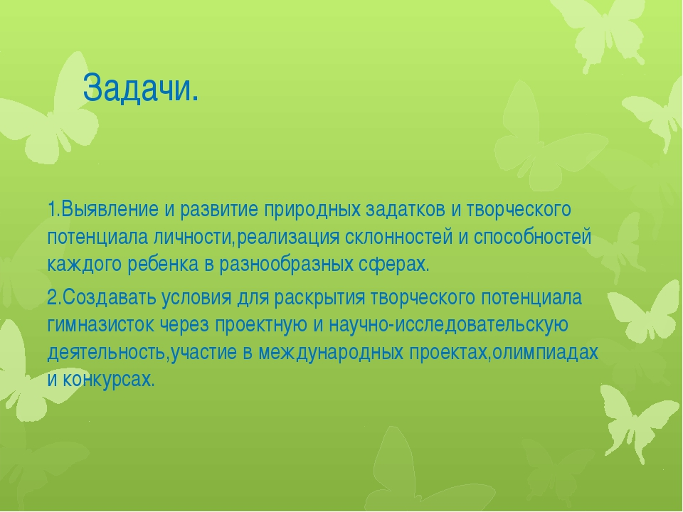 Задачи. 1.Выявление и развитие природных задатков и творческого потенциала ли...
