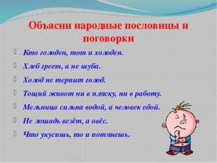 Объясни народные пословицы и поговорки Кто голоден, тот и холоден. Хлеб греет