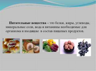 Питательные вещества – это белки, жиры, углеводы, минеральные соли, вода и в