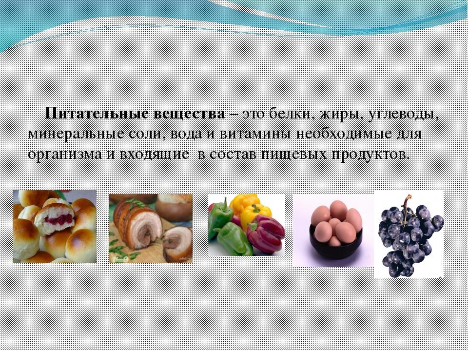 жиры белки углеводы минералы таблица