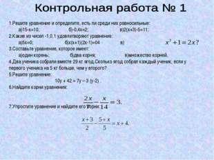 1.Решите уравнение и определите, есть ли среди них равносильные: а)15-х=10; б