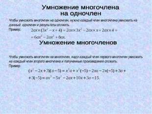 Чтобы умножить многочлен на одночлен, нужно каждый член многочлена умножить н