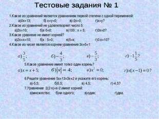 1.Какое из уравнений является уравнением первой степени с одной переменной: а