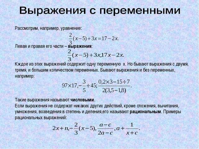 Рассмотрим, например, уравнение: Левая и правая его части – выражения: Кждое...