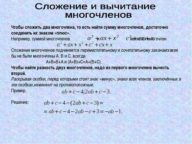 Чтобы сложить два многочлена, то есть найти сумму многочленов, достаточно сое...