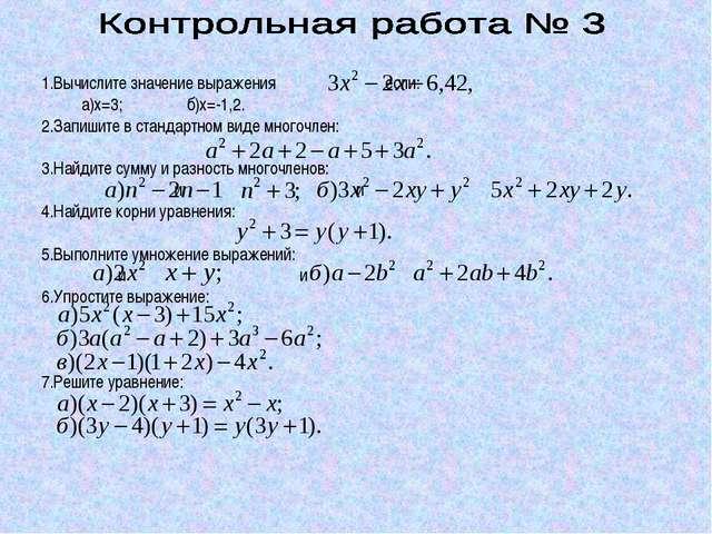 1.Вычислите значение выражения если: а)х=3; б)х=-1,2. 2.Запишите в стандартно...