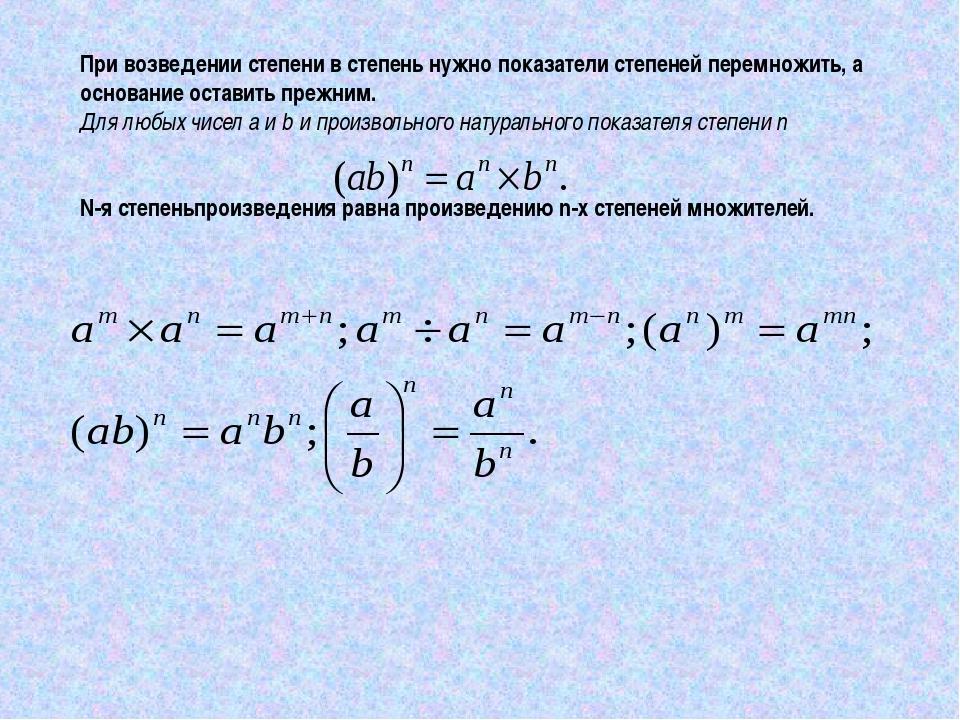 При возведении степени в степень нужно показатели степеней перемножить, а осн...