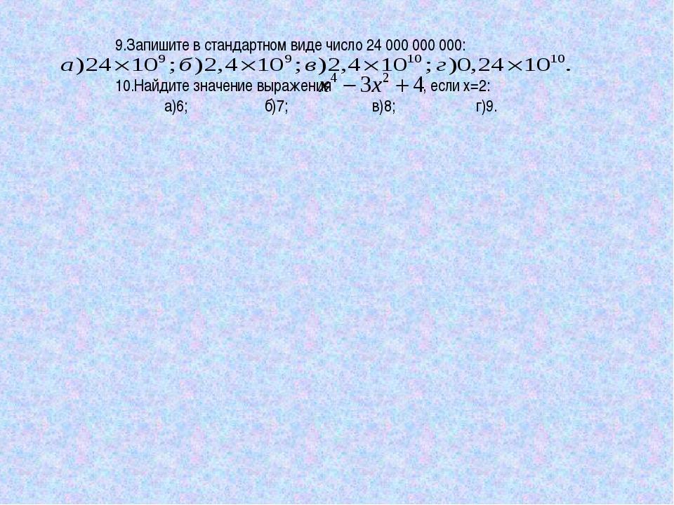 9.Запишите в стандартном виде число 24 000 000 000: 10.Найдите значение выраж...