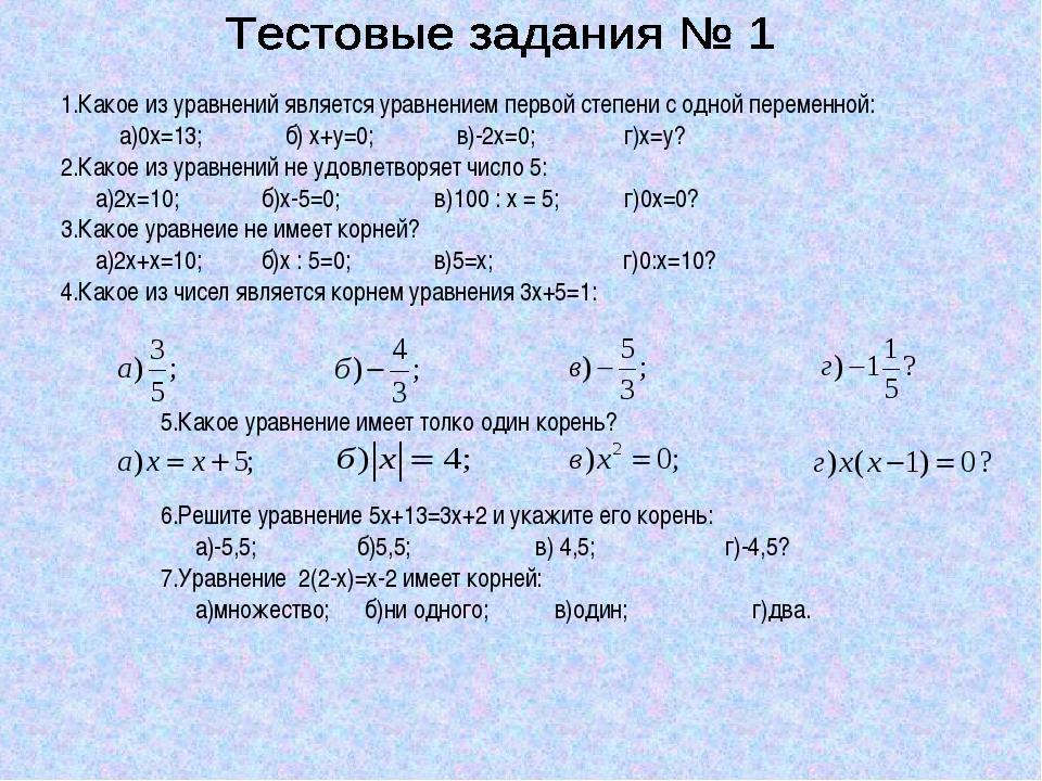 1.Какое из уравнений является уравнением первой степени с одной переменной: а...