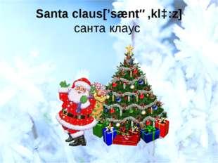 Santa claus['sæntə'klɔ:z] санта клаус