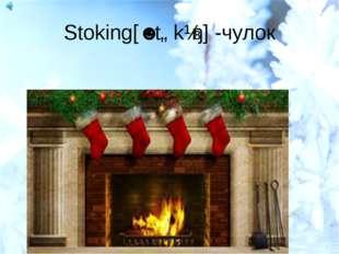Stoking[ˈstɒkɪŋ] -чулок