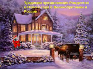 Традиции празднования Рождества и Нового года в Великобритании и России