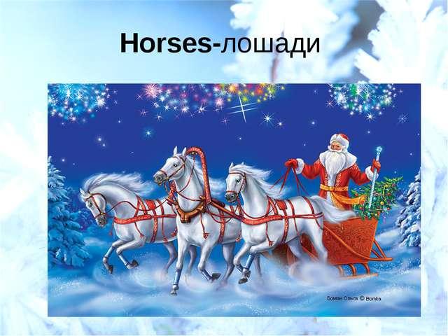 Horses-лошади