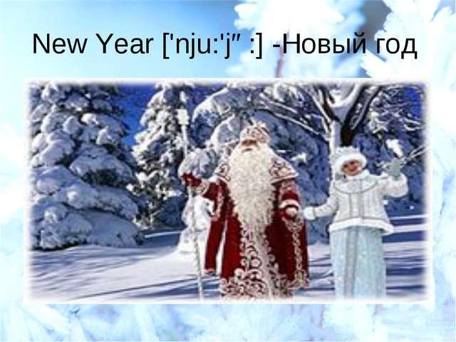 New Year ['nju:'jə:] -Новый год