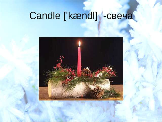 Candle ['kændl] -свеча