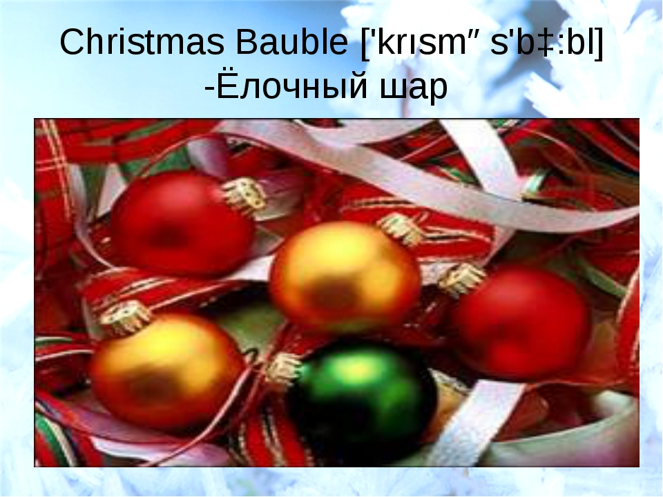 Christmas Bauble ['krısməs'bɔ:bl] -Ёлочный шар