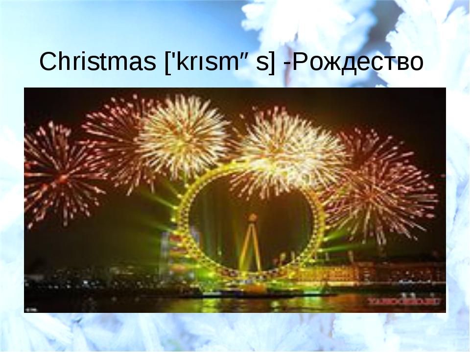 Christmas ['krısməs] -Рождество