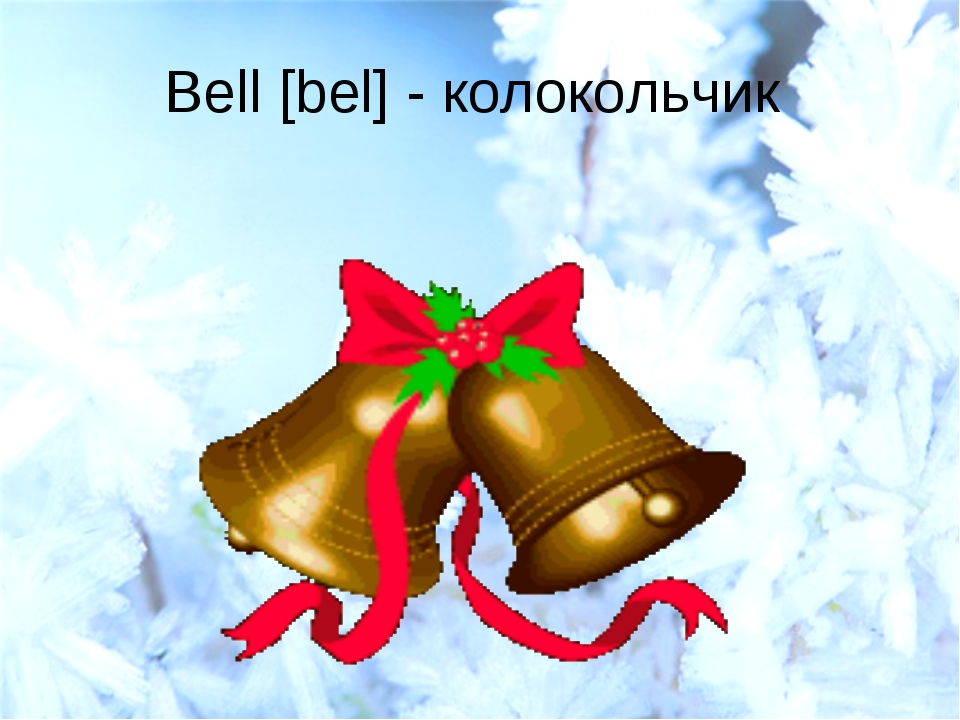 Bell [bel] - колокольчик