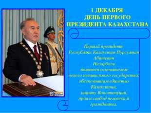 1 ДЕКАБРЯ ДЕНЬ ПЕРВОГО ПРЕЗИДЕНТА КАЗАХСТАНА Первый президент Республики Каза
