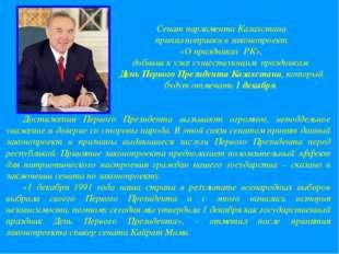 Сенат парламента Казахстана принял поправки в законопроект «О праздниках РК»,