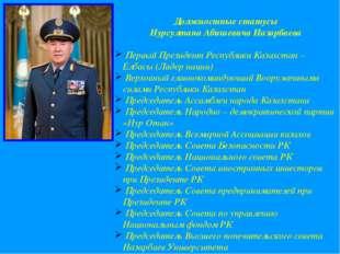 Должностные статусы Нурсултана Абишевича Назарбаева Первый Президент Республи