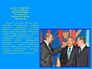 Астана. 14 ноября 2012 г. Глава государства Нурсултан Назарбаев стал лауреато